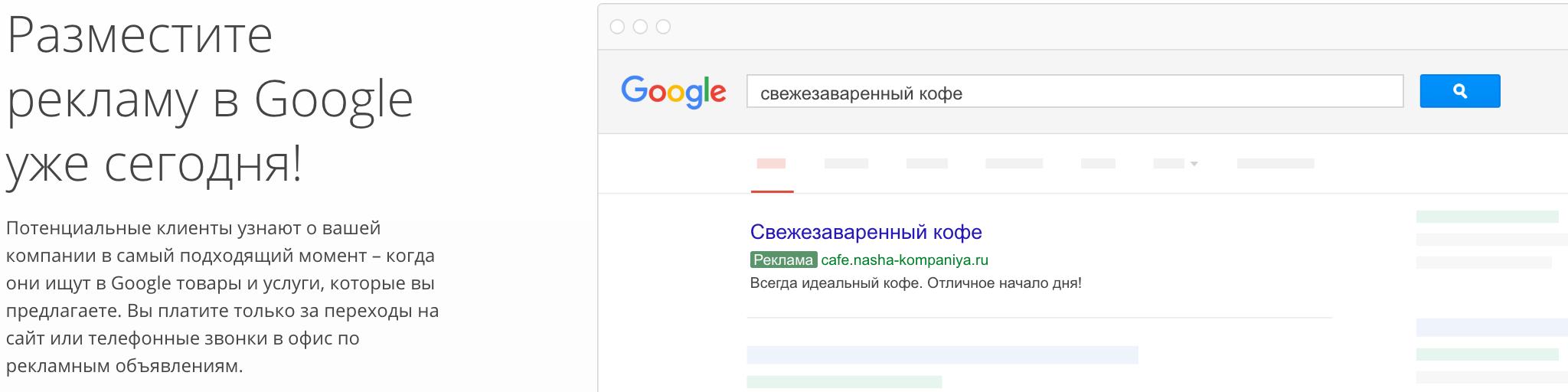Реклама Google AdWords